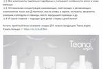 """Пост в корпоративный паблик  VK (Торговый дом """"Тиана"""")"""