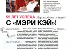"""Материал для журнала """"Аплодисменты"""" (АО """"Мэри Кэй"""")"""