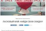 """Акция для компании ООО """"Торговый дом Тиана"""""""