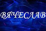 Значение имени Вячеслав
