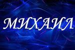 Значение имени Михаил
