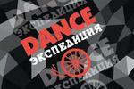 Логотип для интернет канала DANCE экспедиция