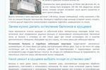 Сайт о балконах (остекление и ремонт)