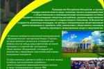 Ролл-ап для съезда НКО