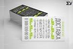 #визитка#доставка#