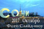 Сочи Таганрог 2017