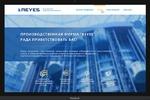 """Сайт компании """"REYES"""" с каталогом товаров. Лифтовые компоненты."""