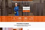 Landing Page продажа ИБП