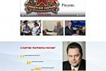 Верстка Landing Page кандидата в депутаты