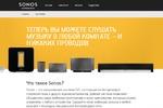 Дилер Sonos в РБ