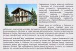 Текст для etalon-house.spb.ru (Проект дома из газобетона)