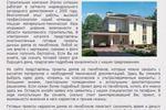 Текст для etalon-house.spb.ru №2 (проект домов из пеноблоков)