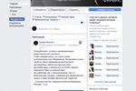 Бизнес-аккаунт развивающейся инвест. компании на Facebook