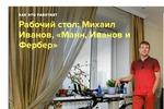 Фотосессия и интервью с Михаилов Ивановым для Hopes&Fears