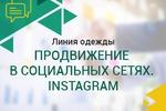Линия одежды. Продвижение в социальных сетях. Instagram.