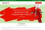 Сайт- визитка по механизированному ремонту