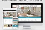 Доработка сайта на Yii framework (новый дизайн)