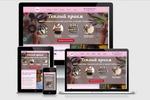 Сайт для магазина подарков ручной работы