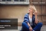 Адаптивный сайт Талантины Лангфритц