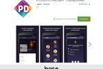 Мобильное приложение Android Profkom Discount - ПрофБонус