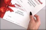 Подарочный сертификат, это не мокап, это реальное фото