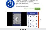 Мобильное приложение Android Табата Таймер для тренировок