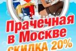 Баннер для Яндекс Директ прачечная
