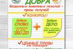 Плакат для благотворительного марафона среди учащихся школ