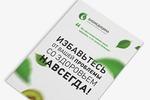Буклет Биомедицина