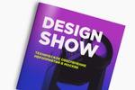 Буклет DESIGN SHOW