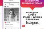 """Баннер """"Заказы на рекламу в instagram"""