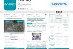 Мобильное приложение ios INVITRO