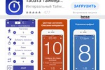 Мобильное приложение ios Табата Таймер для тренировок