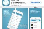 Мобильное приложение ios HiPeople: Знакомства на десерт