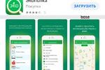 Мобильное приложение ios Экополка - Гид по экотоварам