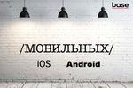 Разработка мобильных приложение iOS Android