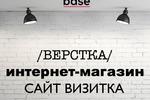 РАЗРАБОТКА, ДИЗАЙН, ВЕРСТКА САЙТОВ