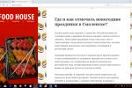 Где и как отмечать новогодние праздники в Смоленске