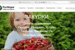 Портал российских фермеров
