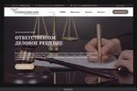Сайт-визитка для юридического бюро ОДР.
