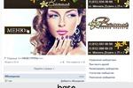 Оформление Сеть Салонов красоты Ваниль ВКонтакте