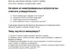 Текст презентации начинающего бизнес-коуча