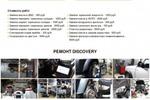 Стоимость ТО для сайта по обслуживанию LandRover и Jaguar