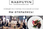 RASPUTIN ресторан