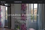 Сайт интерьерного салона
