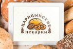 Царицынские пекарни