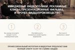 Видео для бизнеса. Видеограф К.Журавлев. Моб.версия