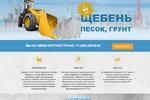 Сайт-визитка бетонного завода