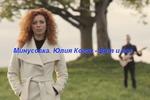 Юлия Коган - Вот и всё - минус