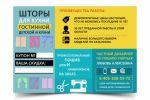Инфографика Шторы